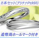 結婚指輪 マリッジリング 2本ペア ケース付き プラチナ950 (造幣局検定付) ダイヤモンド 8ピース(DEFカラー,VS up), 計約0.05ct(レディ...