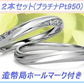 結婚指輪 マリッジリング 2本ペア ケース付き プラチナ950 (造幣局検定付) ダイヤモンド 8ピース(Fカラー up,VS up), 計約0.05ct(レディース用)。 【幅】約2.5mm〜(リングサイズにより変わります)【納期】通常約3週間〜4週間