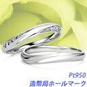 結婚指輪 セレナータ プラチナ950 2本セット ダイヤモンド計8石 文字刻印及びブルーサ
