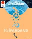 スマホ天体望遠鏡 PalPANDA UD(特別版)