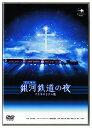 銀河鉄道の夜 -プラネタリウム版- DVD