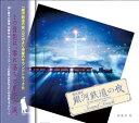 銀河鉄道の夜 サウンドトラック