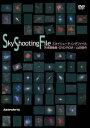 スカイシューティングファイル 天体画像集・DVD-ROM