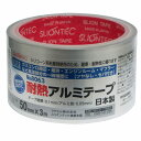 maxell No.8063 耐熱アルミテープ 50mm×3m【マフラー エキゾースト エキパイ】【配管 補修】【アストロプロダクツ】