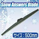 雪用ワイパー ZAC U50W スノーアンサーSブレード 500mm【スノーワイパー 500】