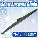 雪用ワイパー ZAC U60W スノーアンサーSブレード 600mm【スノーワイパー 600】
