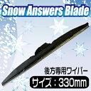 雪用ワイパー ZAC R33W スノーアンサーSブレード リア 330mm【スノーワイパー 330】
