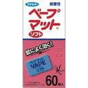 ベープマット ソフト 微香性 60枚入/宅配便限定