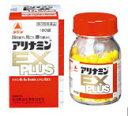 アリナミンEXプラス 120錠 〔3類医〕/代引不可/ゆうメール限定・送料無料02P05Nov16
