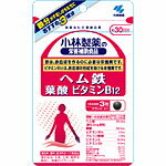【ゆうメール】小林製薬ヘム鉄・葉酸・ビタミンB12 90粒入(約30日分)/02P08Feb15