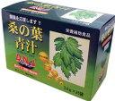 桑の葉 青汁 25袋 栄養補助食品/宅配便限定/m2100