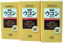 極撰ウコンNEXT 100カプセル×3個組 健康補助食品/送料無料/m18270