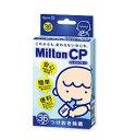 MiltonCP 36錠/代引不可/ゆうメール限定・送料無料