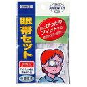 川本産業 眼帯セットカイテキF64/ゆうメール発送可