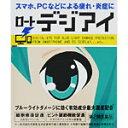ロートデジアイ12mL 〔2類医〕/ゆうメール有料発送