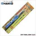 Hakko(白光)はんだごてセット-40W--半田こて