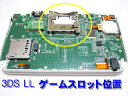 3DS LL ゲームソフトやSDカードの読み込み不良修理します。【任天堂・ニンテンドー・本体修理】