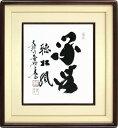 【日本画・絵画】小林太玄『閑坐聴松風』日本画■新品★