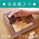 ポリキューブパズル12P【名入れ1箇所】【プレゼント】【新築祝い】【おしゃれ】【知育玩具】【小学生】-木のおもちゃ飛鳥工房