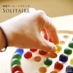 ソリティア 脳トレ ボード ゲーム パズル 木製 日本製