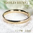 【送料無料】【刻印無料】K18YG 甲丸リング 2.6mm幅 地金リング 指輪 鏡面ゴールド 人気 上品 ゴールドリング イエローゴールド K18 K18 18金 品質保証書 代引手数料無料 プレゼント 誕生日 結婚指輪 ベーシック ペアリング メンズ