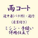 ショッピングミシン 雨コート 道中着(バチ衿)・道行(肩裏付き) ミシン・手縫い併用仕立て shitate-cot07 【あすかや】