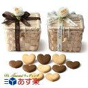 プチギフト お菓子 退職【フェリシテバスケットクッキー】結婚...