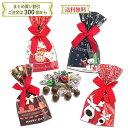 クリスマス プチギフト お菓子 個包装業務用 大量 景品 イベントギフト プレゼント 配る【きらきらクリスマス(チョコレート)】ご注文は【300個以上から受付】【送料無料】