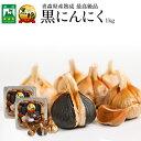 【免疫力!】青森県産熟成黒にんにく 黒贈 1kg 1キロ【免疫力】【送料無料】【