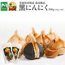 【お試しで免疫力をつけよう】青森県産熟成黒にんにく 黒贈 200g【夏バテ対策キ