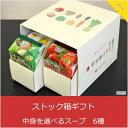 保管に便利なストック箱入りスープ6袋セット★好きな味だけ詰め合わせるスープギフト