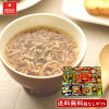 インスタントスープのイメージ