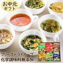 【ポイント5倍】御中元 お中元 送料無料 夏ギフト 食品 こだわりスープ6種ギフト(6種24食)アス