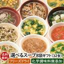 送料無料ギフト 自分で選べるフリーズドライのスープギフト8袋セット ・アスザックフーズ乾燥スープ 内祝・敬老の日・御歳暮