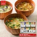送料無料◆フリーズドライ味噌汁●化粧箱なしエコ割引【内祝・お...