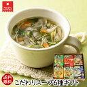 【送料無料ギフト】こだわりスープ6種ギフト(24食入り)アスザックフーズフリーズド