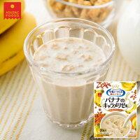 フリーズドライデザート 牛乳でつくる飲むデザート バナナのキャラメリゼ風(2食) アスザックフーズ【フルーツの日】