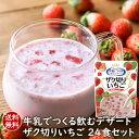 【送料無料】牛乳でつくる飲むデザートザク切りいちご(2食)12袋セット 豆乳でもつく