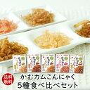 【スーパーセール限定】【送料無料】こんにゃくチップ「かむカムこんにゃく」5種類食