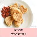 【販売終了】美味枸杞 クコの実と柚子 フリーズドライ製法のスナック アスザックフーズ ゴジベリー スーパーフード