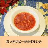 【新発売】真っ赤なビーツのボルシチ(3食)ロシア料理のボルシチをフリーズドライで再現! アスザックフーズ フリーズドライ製法