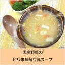 【新商品】国産野菜のピリ辛味噌豆乳スープ(3食入り) フリーズドライ製法 アスザックフーズ