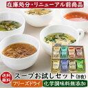 送料無料・スープお試しセット10種類10食入り フリーズドラ...