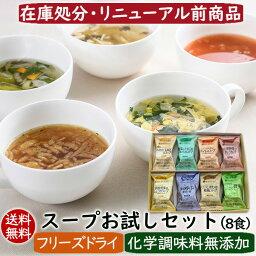 送料無料・<strong>スープ</strong>お試しセット10種類10食入り フリーズドライ<strong>スープ</strong>【ゆうメール発送】ランキング1位獲得★新生活お弁当に♪短時間調理・簡単<strong>スープ</strong>セットアスザックフーズ 1000円ポッキリ