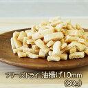 フリーズドライ油揚げ10mm(80g) 味噌汁具材 手放せない!フリーズドライの乾燥油揚げ お味噌汁