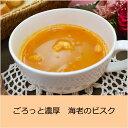 ごろっと濃厚 海老のビスク(3食) 賞味期限2017.1.15 頑張った一日のご褒美に◎ オマール海老ソースを使用したフランス発祥のスープです! アスザックフー...