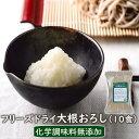 フリーズドライ大根おろし(10食)�