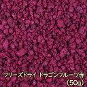 【新発売】フリーズドライ ドラゴンフルーツ赤(50g)アスザックフーズ【メール便可能】【フルーツの日】