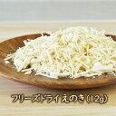フリーズドライ野菜 フリーズドライ(乾燥)えのき(12g)国産野菜 エノキ きのこ味噌汁の具