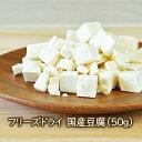 フリーズドライ味噌汁具材フリーズドライ 豆腐(50g)乾燥と...